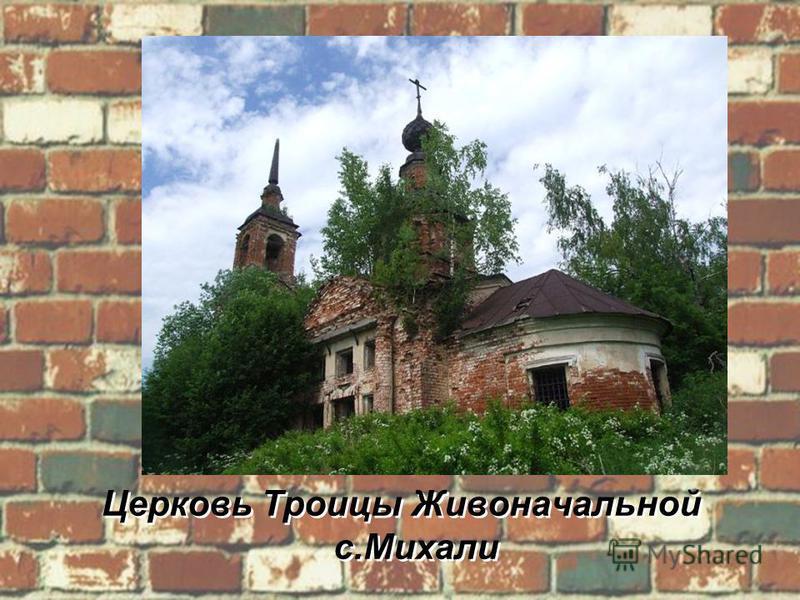 Церковь Троицы Живоначальной с.Михали