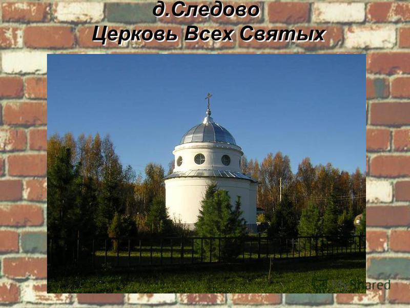 д.Следово Церковь Всех Святых