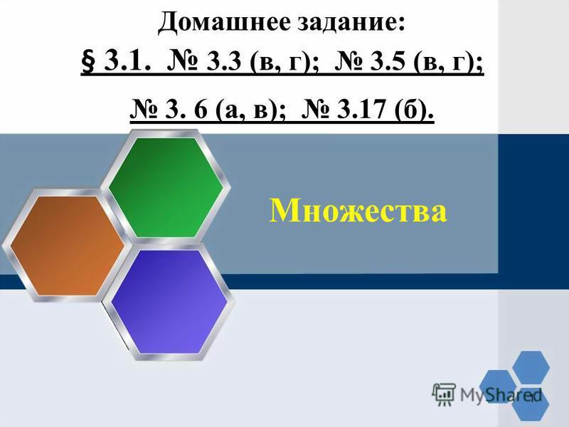 Множества Домашнее задание: § 3.1. 3.3 (в, г); 3.5 (в, г); 3. 6 (а, в); 3.17 (б). 1