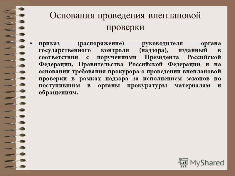 Основания проведения внеплановой проверки приказ (распоряжение) руководителя органа государственного контроля (надзора), изданный в соответствии с поручениями Президента Российской Федерации, Правительства Российской Федерации и на основании требован