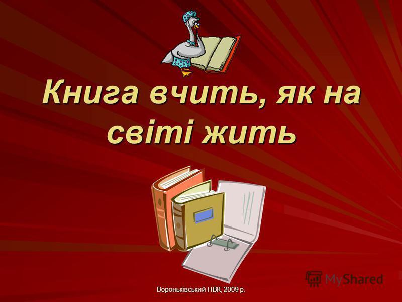 Вороньківський НВК, 2009 р. Книга вчить, як на світі жить