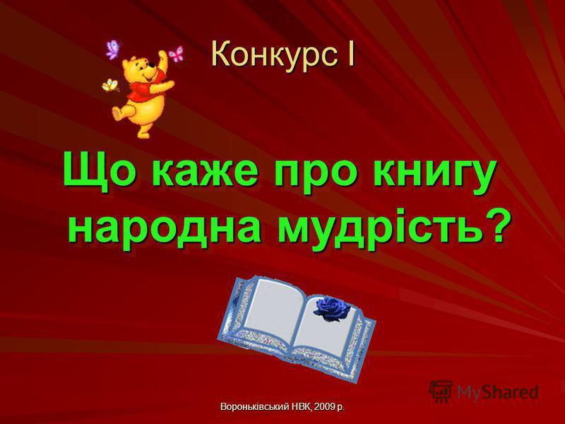 Вороньківський НВК, 2009 р. Конкурс І Що каже про книгу народна мудрість?
