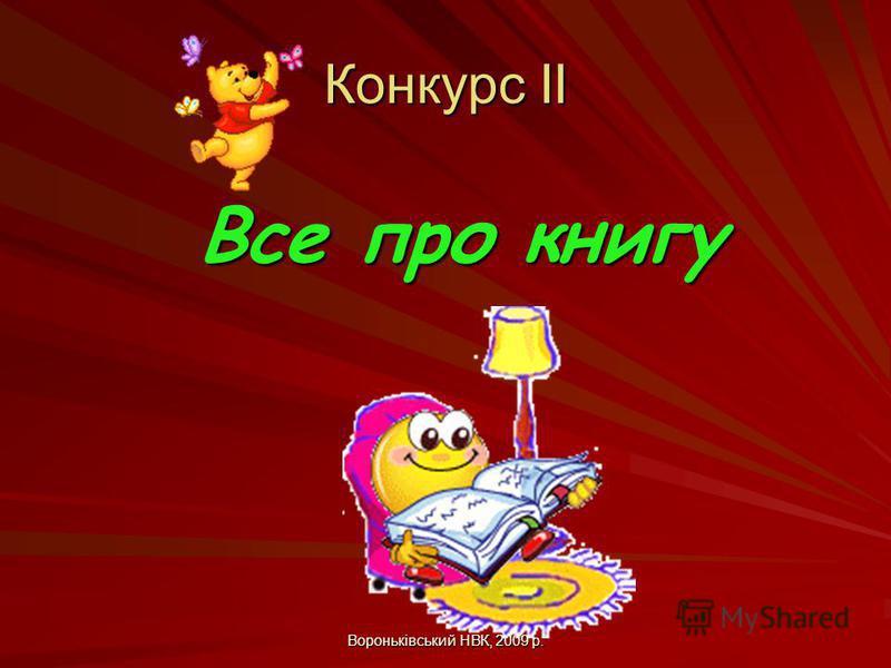 Вороньківський НВК, 2009 р. Конкурс ІІ Все про книгу
