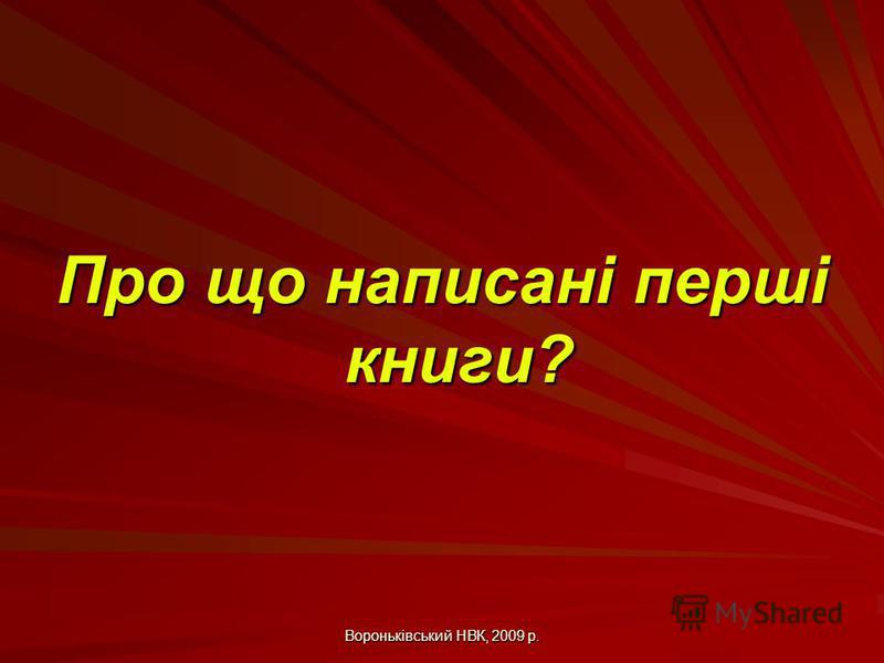 Вороньківський НВК, 2009 р. Про що написані перші книги?