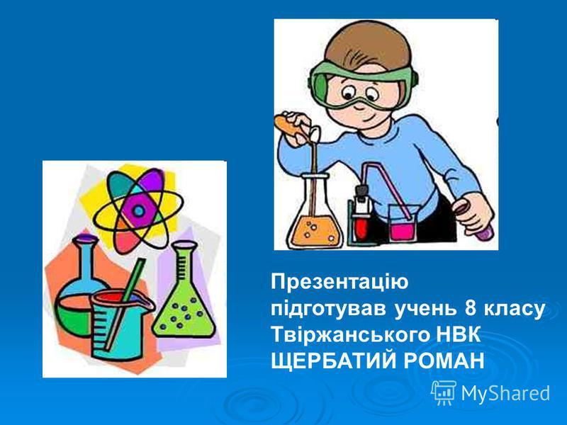 Презентацію підготував учень 8 класу Твіржанського НВК ЩЕРБАТИЙ РОМАН