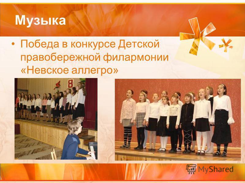 Музыка Победа в конкурсе Детской правобережной филармонии «Невское аллегро»