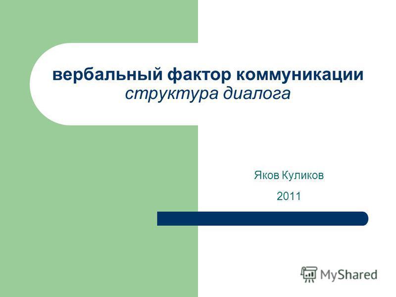 вербальный фактор коммуникации структура диалога Яков Куликов 2011