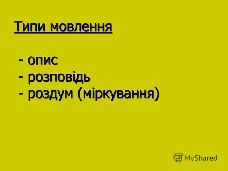 Типи мовлення - опис - розповідь - роздум (міркування)