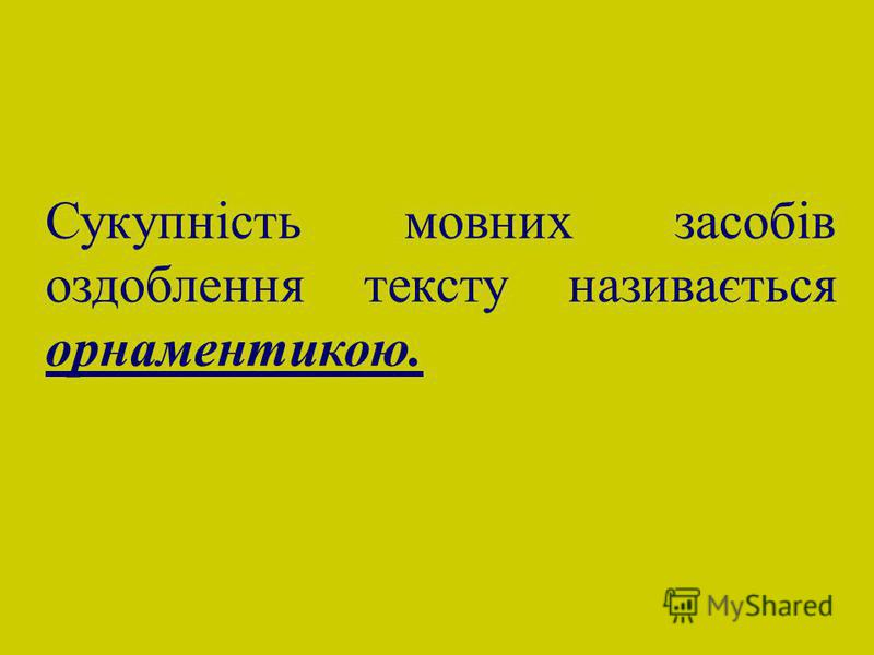 Сукупність мовних засобів оздоблення тексту називається орнаментикою.