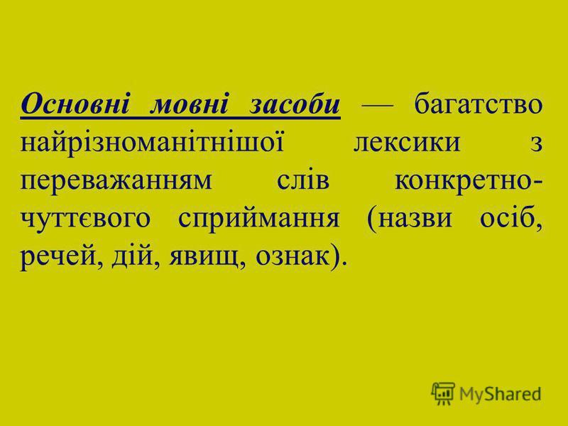 Основні мовні засоби багатство найрізноманітнішої лексики з переважанням слів конкретно- чуттєвого сприймання (назви осіб, речей, дій, явищ, ознак).