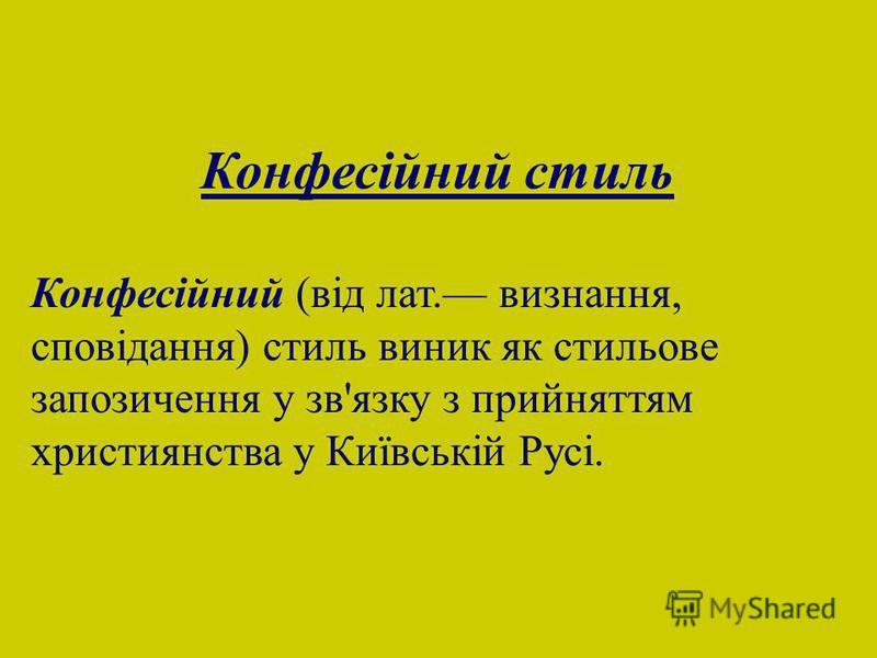 Конфесійний стиль Конфесійний (від лат. визнання, сповідання) стиль виник як стильове запозичення у зв'язку з прийняттям християнства у Київській Русі.
