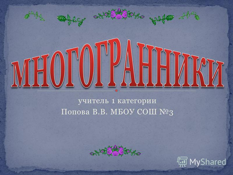 учитель 1 категории Попова В.В. МБОУ СОШ 3