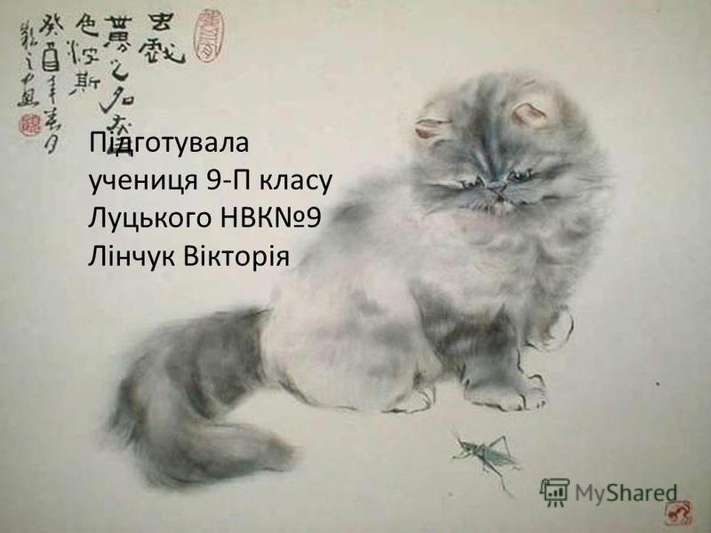 Підготувала учениця 9-П класу Луцького НВК9 Лінчук Вікторія