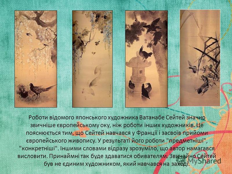 Роботи відомого японського художника Ватанабе Сейтей значно звичніше європейському оку, ніж роботи інших художників. Це пояснюється тим, що Сейтей навчався у Франції і засвоїв прийоми європейського живопису. У результаті його роботи