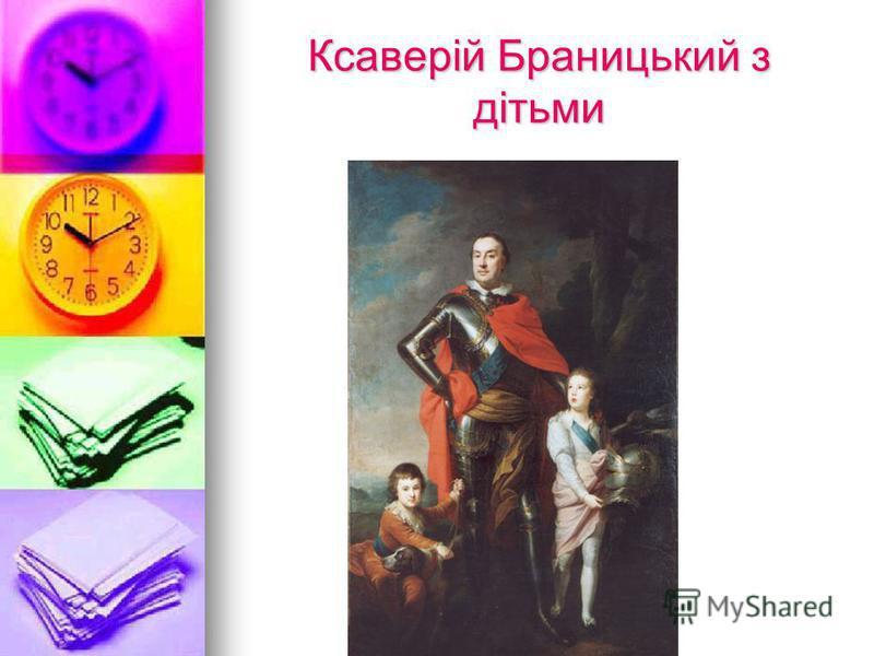 Ксаверій Браницький з дітьми