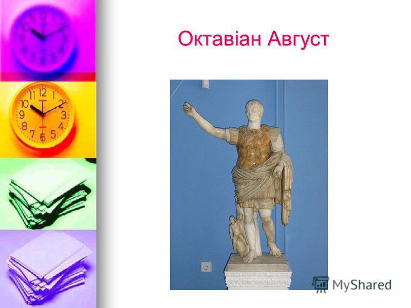 Октавіан Август