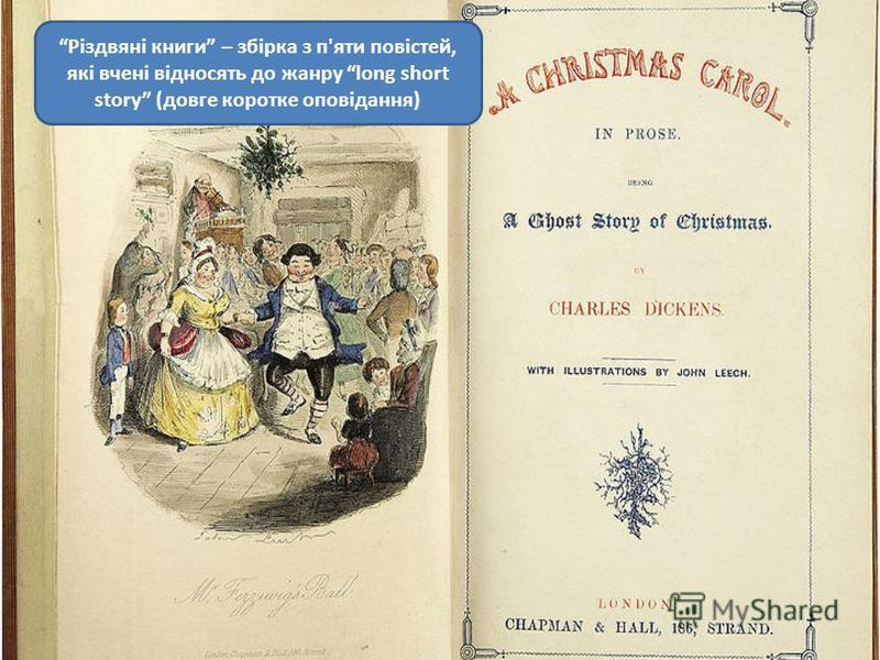 Різдвяні книги – збірка з п'яти повістей, які вчені відносять до жанру long short story (довге коротке оповідання)