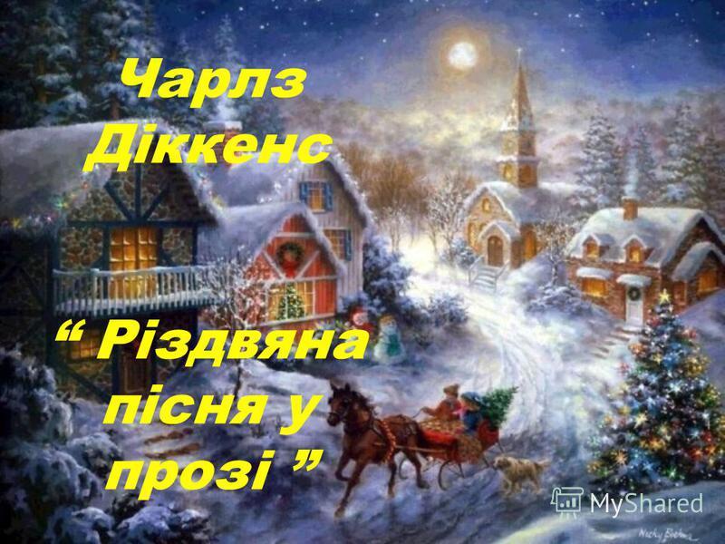 Чарлз Діккенс Різдвяна пісня у прозі