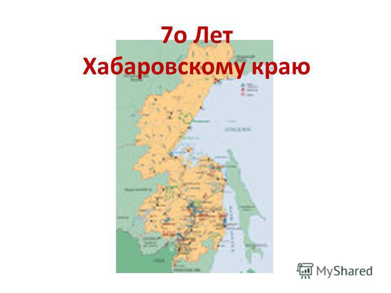 7 о Лет Хабаровскому краю