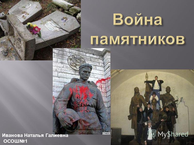 Иванова Наталья Галиевна ОСОШ1
