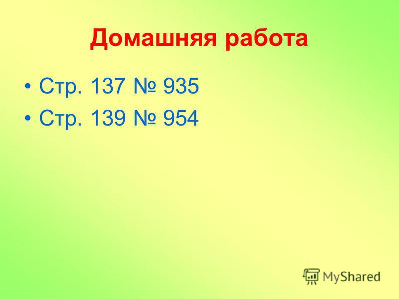 Домашняя работа Стр. 137 935 Стр. 139 954