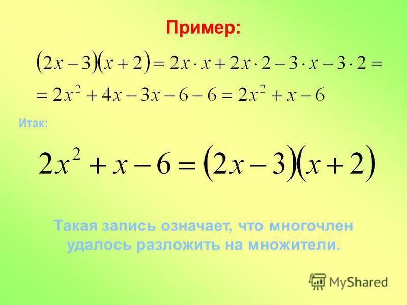 Пример: Итак: Такая запись означает, что многочлен удалось разложить на множители.