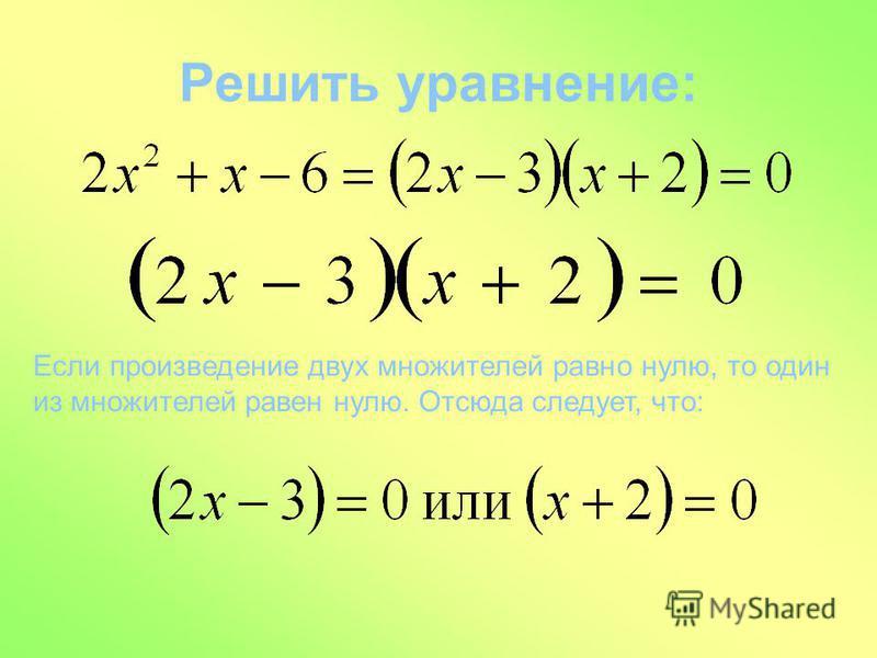 Решить уравнение: Если произведение двух множителей равно нулю, то один из множителей равен нулю. Отсюда следует, что: