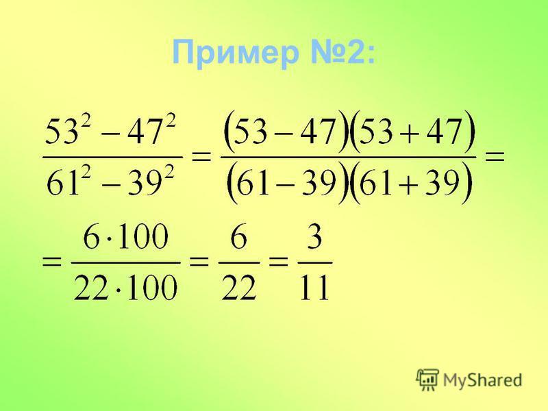 Пример 2: