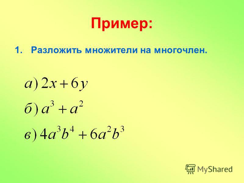 Пример: 1. Разложить множители на многочлен.