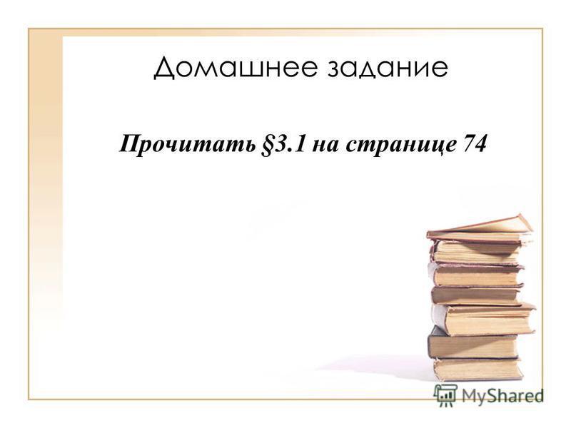 Домашнее задание Прочитать §3.1 на странице 74
