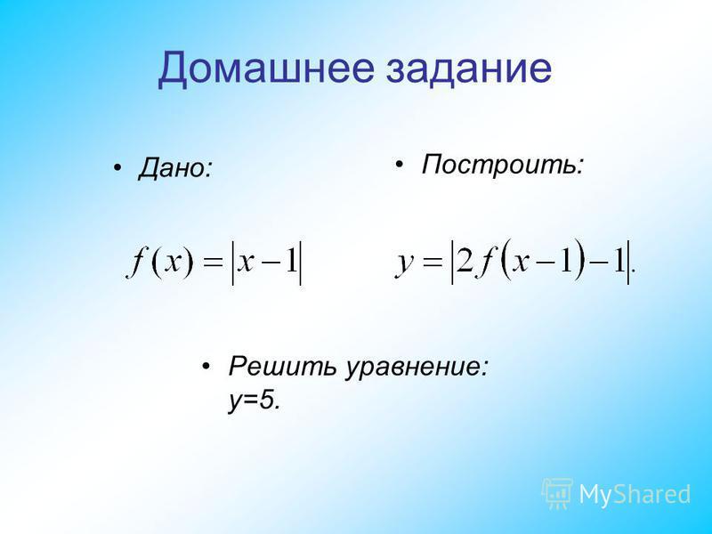 Домашнее задание Дано: Построить: Решить уравнение: y=5.
