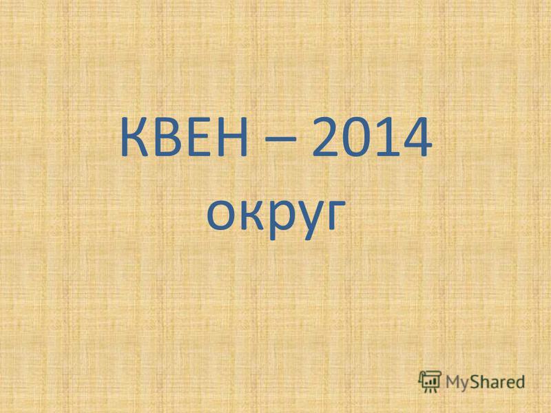 КВЕН – 2014 округ