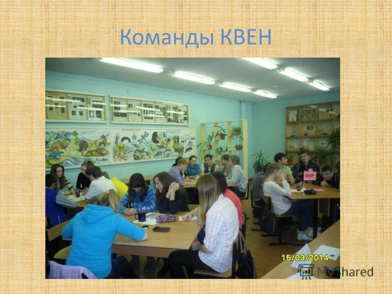 Команды КВЕН