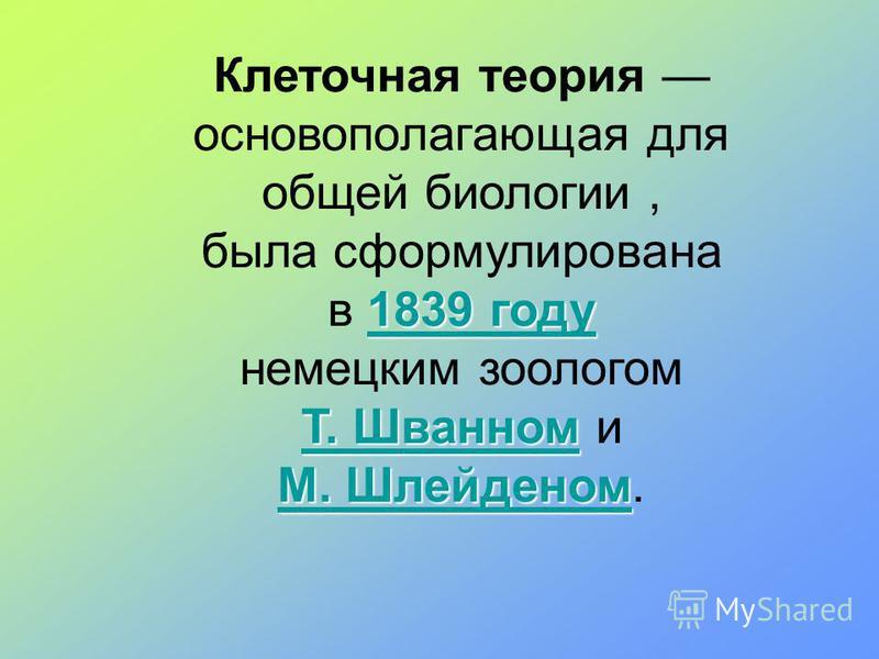 Клеточная теория основополагающая для общей биологии, была сформулирована 1839 году 1839 году в 1839 году 1839 году немецким зоологом Т. Шванном Т. ШванномТ. Шванном Т. Шванном и М. Шлейденом М. ШлейденомМ. Шлейденом М. Шлейденом.