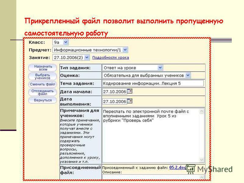 Прикрепленный файл позволит выполнить пропущенную самостоятельную работу
