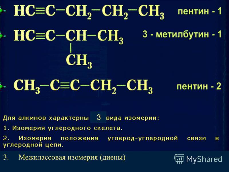 3. Межклассовая изомерия (диены) 3