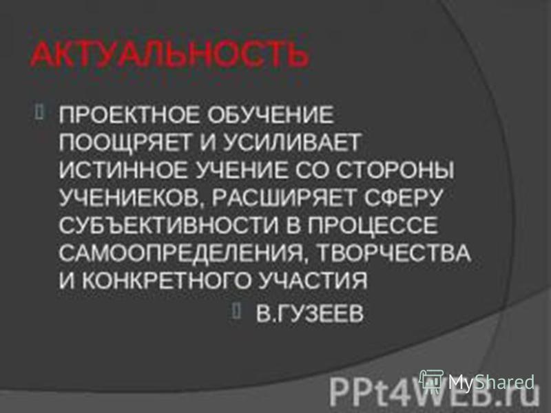 Н.Ю. Пахомова «Метод учебного проекта в образовательном учреждении» - М.: АРКТИ, 2005