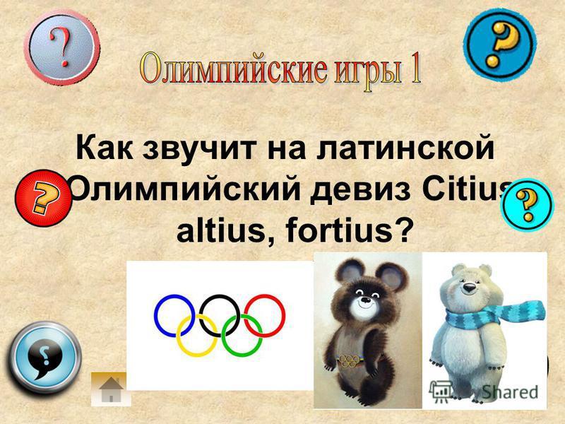 Как звучит на латинской Олимпийский девиз Citius, altius, fortius?