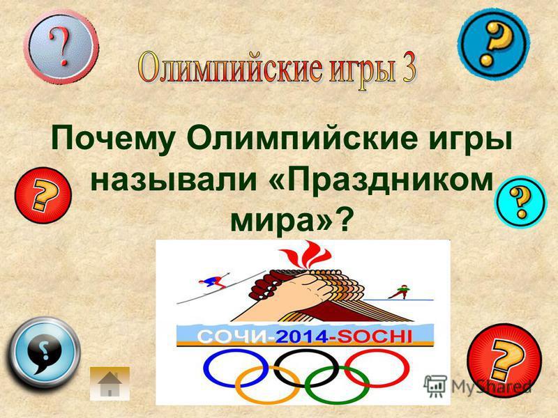 Почему Олимпийские игры называли «Праздником мира»?