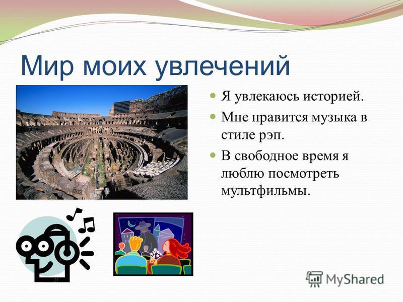 Немного о себе Меня зовут Очкин Вячеслав Сергеевич. Я учусь в 7 «Б» классе СОШ 3 г. Ершова.