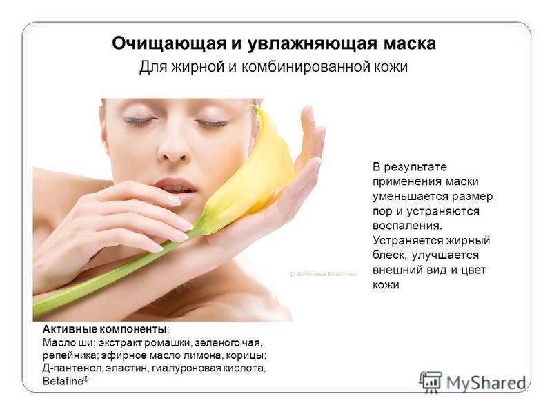 Очищающая и увлажняющая маска Для жирной и комбинированной кожи В результате применения маски уменьшается размер пор и устраняются воспаления. Устраняется жирный блеск, улучшается внешний вид и цвет кожи Активные компоненты: Масло ши; экстракт ромашк