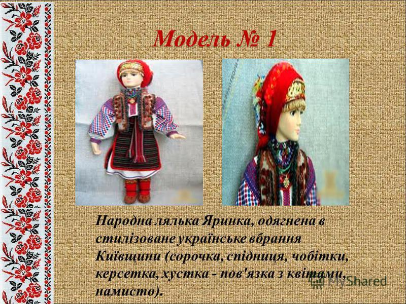 Модель 1 Народна лялька Яринка, одягнена в стилізоване українське вбрання Київщини (сорочка, спідниця, чобітки, керсетка, хустка - пов'язка з квітами, намисто).