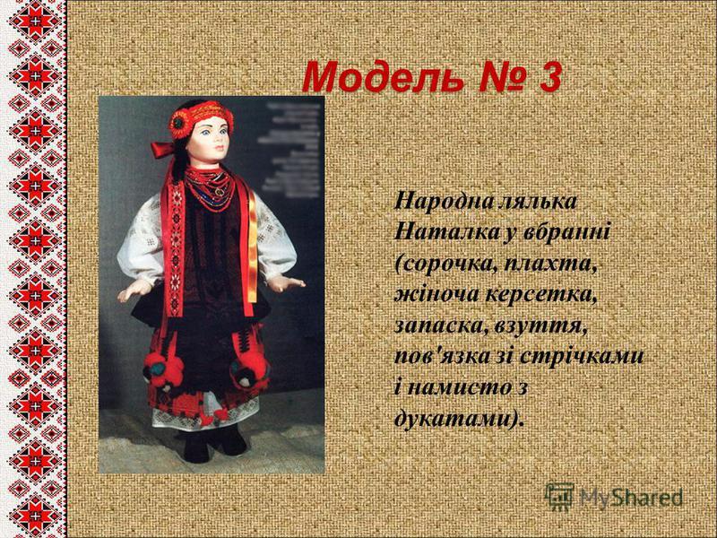 Модель 3 Модель 3 Народна лялька Наталка у вбранні (сорочка, плахта, жіноча керсетка, запаска, взуття, пов'язка зі стрічками і намисто з дукатами).