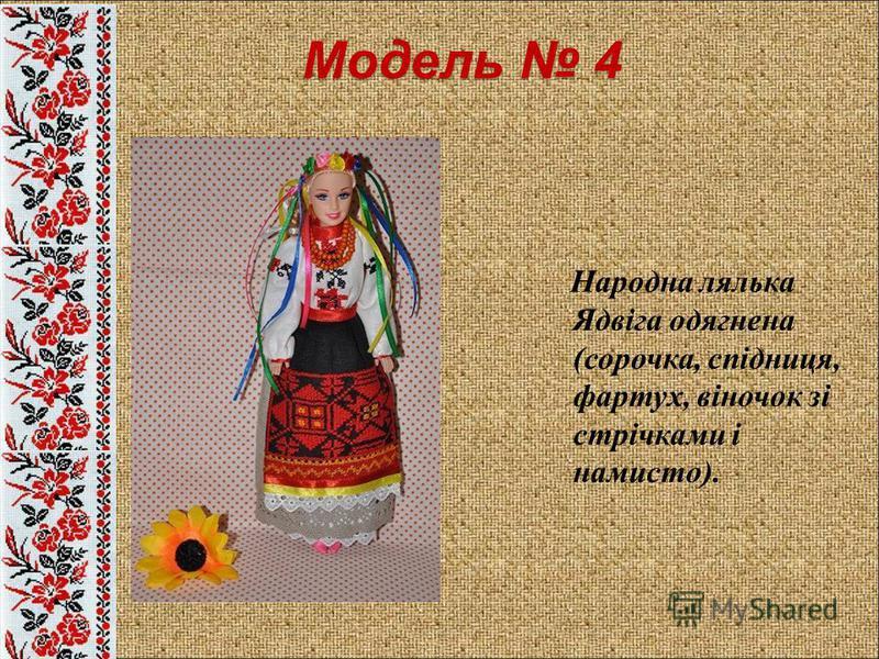 Народна лялька Ядвіга одягнена (сорочка, спідниця, фартух, віночок зі стрічками і намисто). Модель 4