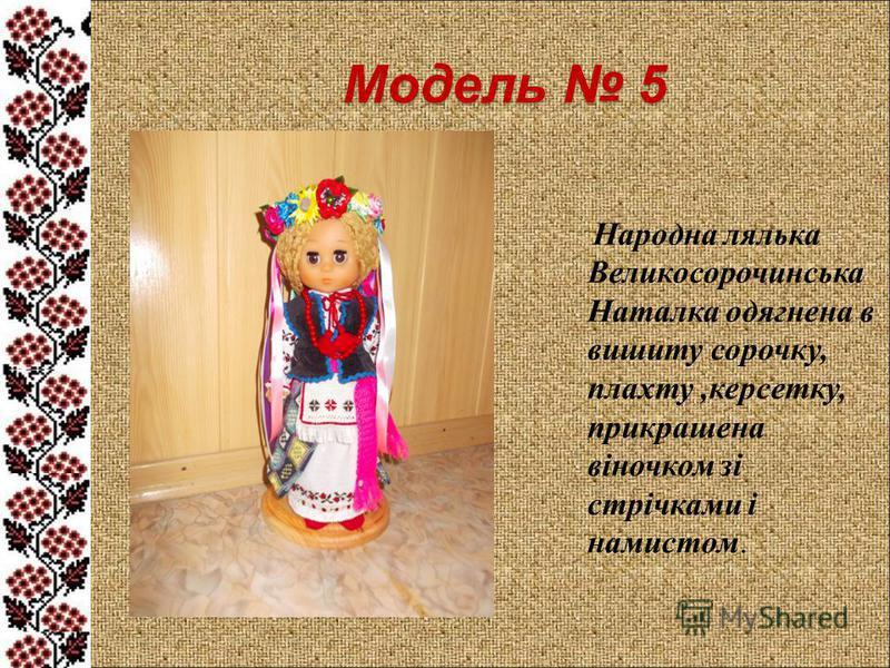 Модель 5 Народна лялька Великосорочинська Наталка одягнена в вишиту сорочку, плахту,керсетку, прикрашена віночком зі стрічками і намистом.
