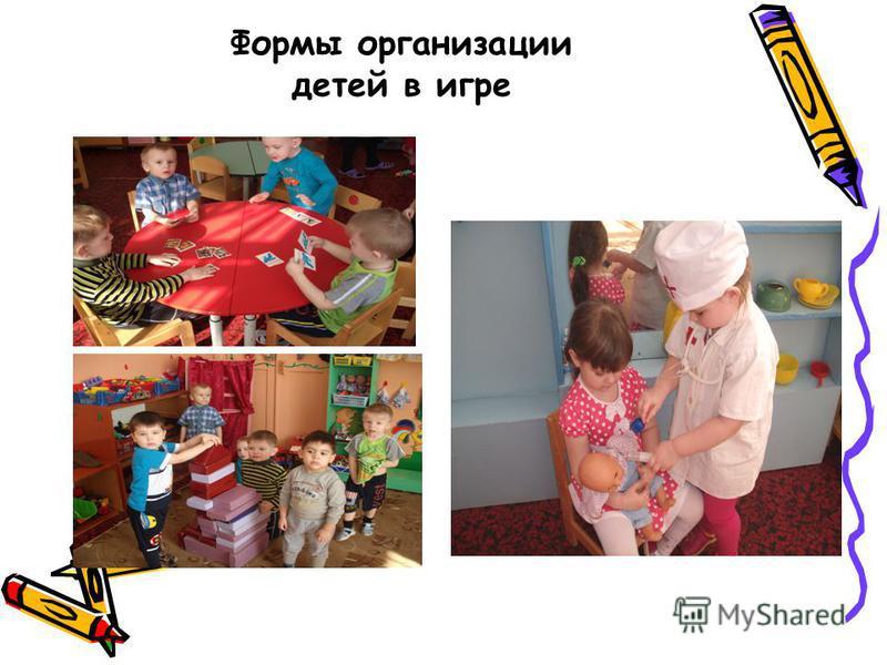 Формы организации детей в игре