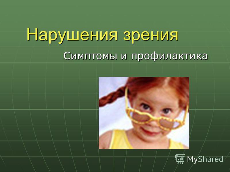 Нарушения зрения Симптомы и профилактика