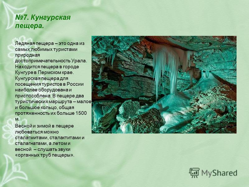7. Кунгурская пещера. Ледяная пещера – это одна из самых любимых туристами природная достопримечательность Урала. Находится пещера в городе Кунгуре в Пермском крае. Кунгурская пещера для посещения туристов в России наиболее оборудована и приспособлен