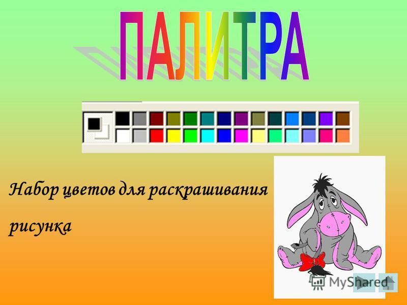 Набор цветов для раскрашивания рисунка