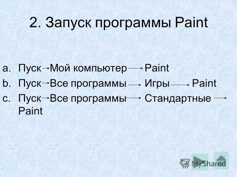 2. Запуск программы Paint a.Пуск Мой компьютерPaint b.Пуск Все программы ИгрыPaint c.Пуск Все программы Стандартные Paint